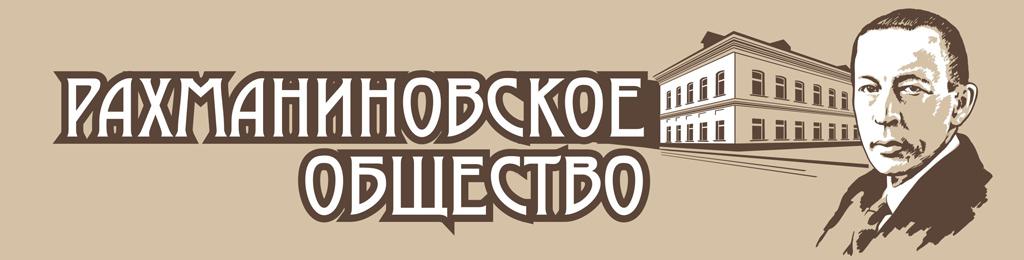 """МОО """"Рахманиновское общество"""""""